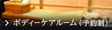 ボディーケアルーム(予約制)