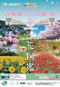 JR青梅線五日市線の旅_表